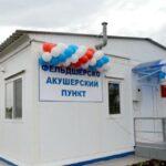В Северной Осетии в Ардонском районе началось строительство новых ФАПов