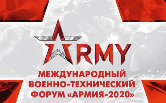 Международный военно-технический форум «Армия-2020»