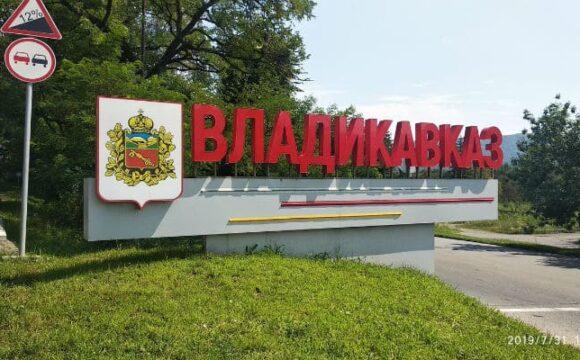 В объезд Владикавказа планируют построить дорогу