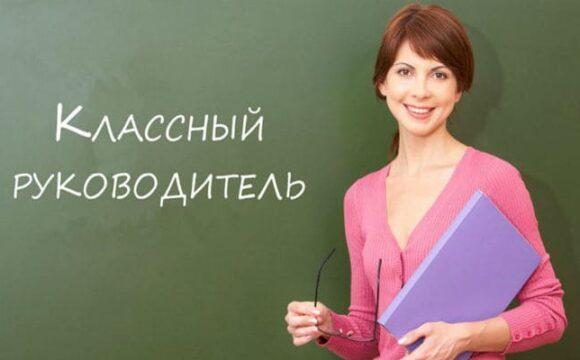 Классным руководителям Северной Осетии сделают надбавку к зарплате
