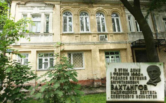 Открывается музей имени Вахтангова во Владикавказе