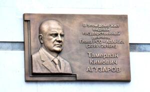 на улице Джанаева открылась памятная доска экс-главе Северной Осетии Тамерлану Агузарову