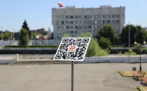 табличка с QR-кодом во Владикавказе
