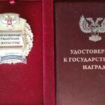 Звание заслуженный деятель культуры - Станислав Кодзаев