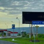 Завершен ремонт автодороги протяженностью 2 км «Подъезд к с.Иран»