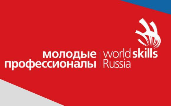 Финал VIII Национального чемпионата «Молодые профессионалы» в Северной Осетии